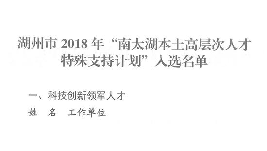 WEIBO Elevator помогает «Элитному промышленному парку Южного Тайху», выбранному как «Местный план специальной поддержки Нантайху», чтобы стимулировать интеллектуальное преобразование и модернизацию Хучжоу